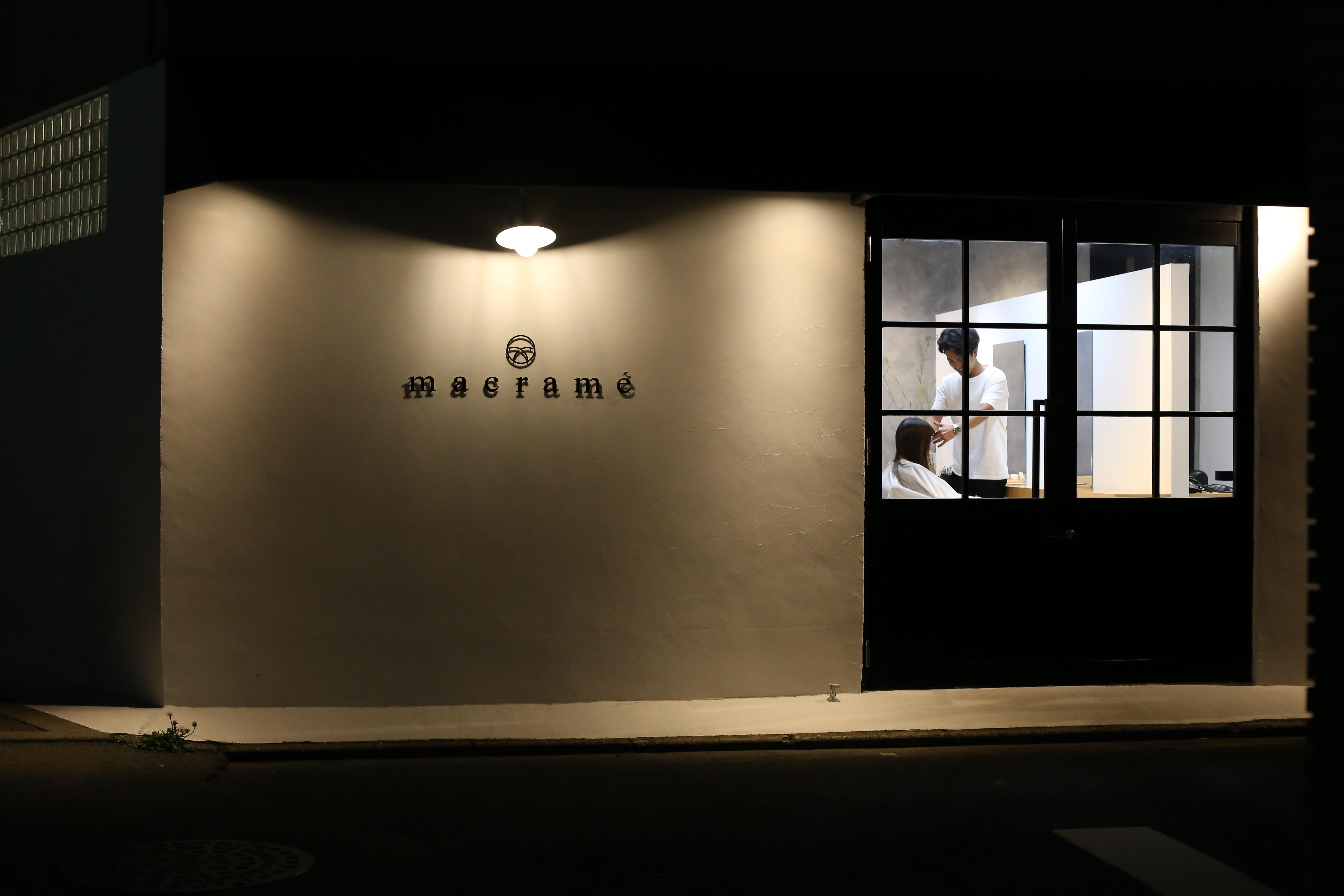 三鷹美容室salonmacramé(マクラメ)ご予約について